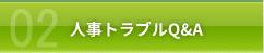 人事トラブルQ&A