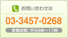 お問い合わせは03-3457-0268(営業時間:平日9時~17時)